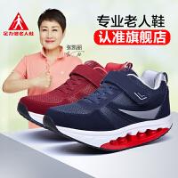 足力健男鞋正品老人鞋爸爸厚底健走健身摇摇鞋老年休闲运动健步鞋