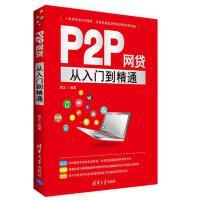 P2P网贷从入门到精通