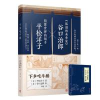 *畅销书籍* 下乡吃牛排 美食 散文 孤独的美食家 平松洋子 2052786 有了这一本,全日本的美食尽在掌握赠中华国