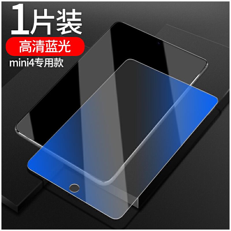 ipad mini4钢化膜苹果7.9英寸平板电脑玻璃膜迷你4高透弧边防蓝光屏幕膜ipadmini4保