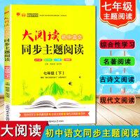 现货 大阅读初中语文同步主题阅读7年级(下)七年级语文阅读训练课外阅读与写作训练营思维训练知识大全主