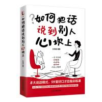 如何把话说到别人心坎上 孙海成著 社交励志心理书籍