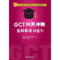 2015硕士学位研究生入学资格考试GCT30天冲刺全科串讲 4合1