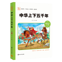 中华上下五千年 新版 小学课外阅读指导丛书 彩绘注音版