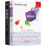 受益一生的心理学著作(全2册):墨菲定律+帕金森定律