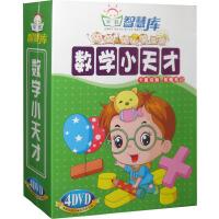原装正版 数学小天才 高清4DVD光盘 儿童数学启蒙教材 幼儿数学早教碟