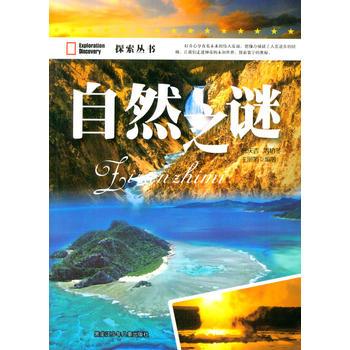 中小学生阅读系列之探索丛书--自然之谜 9787531917786