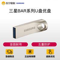 【苏宁易购】Samsung/三星BAR系列64G全金属五防 USB3.0高速U盘优盘金属银