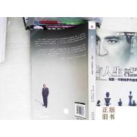 【二手旧书9成新】棋与人生:加里・卡斯帕罗夫自传