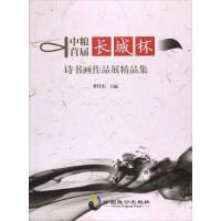 中�Z首�瞄L城杯�����作品展精品集�S��  中��致公出版社9787514510584