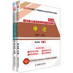 中公2018四川省公务员录用考试专业教材套装 行政职业能力测验+申论(共2册)