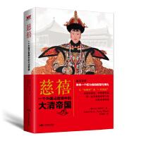 慈禧:一个外国记者眼中的大清帝国