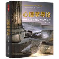 万千心理.心理学导论-思想与行为的认识之路(第13版) 9787501993468 中国轻工业出版社 (美)库恩 等