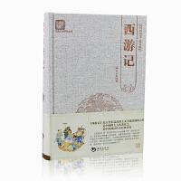 古典文学系列丛书:西游记 (ht)