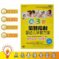 0-3岁蒙特梭丽婴幼儿早教方案DVD光盘 宝宝运动训练感官训练碟片