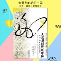 江苏人民:大萧条时期的中国:市场、国家与世界经济(1929-1937)