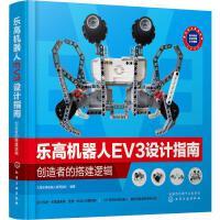 乐高机器人EV3设计指南:创造者的搭建逻辑 大海乐高机器人教育团队 编著 著