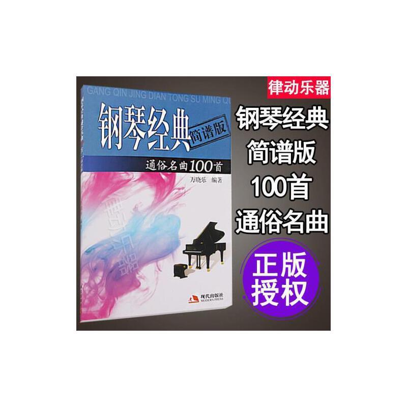 钢琴简谱流行曲双手初学入门零基础钢琴曲谱教材钢琴经典通俗名曲100