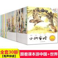 【限时秒杀包邮】跟着课本游世界 游中国全30册 儿童书籍6-12周岁 中国地理绘本名城 幼儿绘本故事书籍 图书籍3-6岁早教读物 适合4到5岁故事书绘本