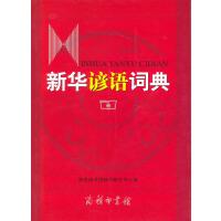 新华谚语词典 商务印书馆辞书研究中心 编 商务印书馆