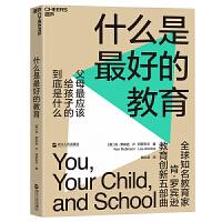 什么是好的教育(平装) 全球知名教育家TED演讲人肯・罗宾逊教育创新五部曲父母应该给孩子的到底是