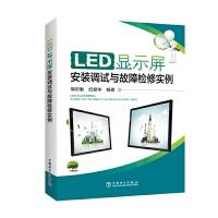 正版 LED显示屏安装调试与故障检修实例 周志敏 LED显示屏维修教程书籍LED显示屏配置及系统调试显示屏故障检测及诊