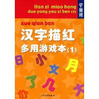 学前班 汉字描红多用游戏本1