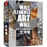 建筑立面设计语言 : 艺术墙