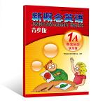 《新概念英语青少版单元同步快乐练 1A 》 快乐学习、同步提高,词汇、句型、语法练习尽在其中。