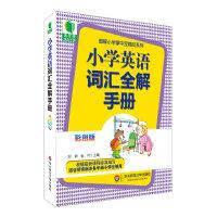 青苹果精品学辅3期 小学英语词汇全解手册 大夏书系