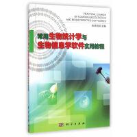 常用生物统计学与生物信息学软件实用教程