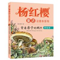 杨红樱童话注音本系列・背着房子的蜗牛