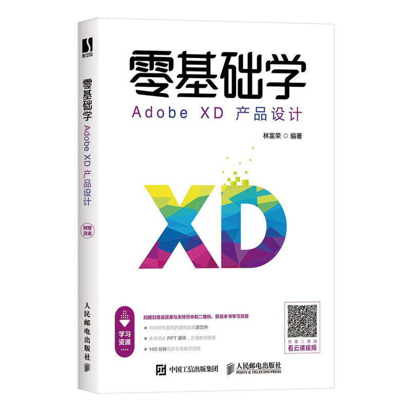 零基础学Adobe XD产品设计 Adobe XD经典教程新生代设计软件原型设计交互设计UI设计相关人员修炼手册