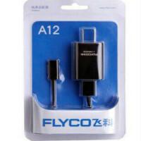 飞科(FLYCO)电动剃须刀充电器A12 充电线USB充电 飞科原装配件