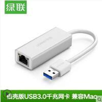 【支持礼品卡】绿联 千兆网卡笔记本台式机USB转网线接口适用苹果小米微软超极本