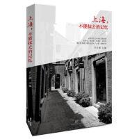 【二手书8成新】上海,不能抹去的记忆 徐云倩 上海人民出版社