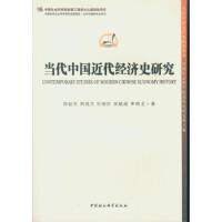 【二手书8成新】当代中国近代经济史研究 郑起东,周祖文,杜丽红,吴敏超,李晓龙 9787516173008