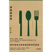 正版 孤独美食家 日村上龙 中文简体版 讲述着三十二个色香味俱全的美食故事 现当代文学小说 无限近似于透明的蓝作者