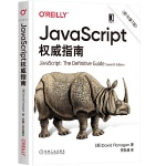 JavaScript权威指南(第7版)