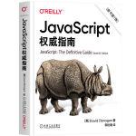 JavaScript权威指南(第6版)(淘宝前端团队倾情翻译!经典权威的JavaScript犀牛书!第6版特别涵盖了HTML5和ECMAScript5!)