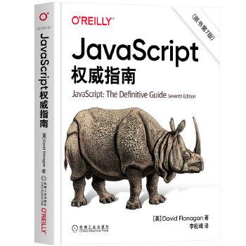 JavaScript权威指南(第6版)(淘宝前端团队倾情翻译!经典权威的JavaScript犀牛书!第6版特别涵盖了HTML5和ECMAScript5!)经典的JavaScript犀牛书!第6版特别涵盖了HTML5和ECMAScript5!