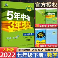 五年中考三年模拟七年级下册数学 人教版 2021年新版5年中考3年模拟