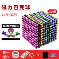 巴克球1000颗3/5mm216颗磁力球磁铁魔力珠百克球成人益智解压玩具