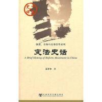 【二手书8成新】中国史话:变法史话 王子今著 社会科学文献出版社
