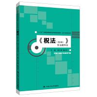 """人民大学:《税法(第3版)》学习指导书(""""十三五""""普通高等教育应用型规划教材・会计与财务系列)"""
