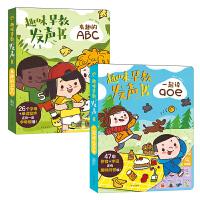 趣味早教发声书2册 新版中英双语幼儿早教启蒙有声读物2-3-6岁宝宝益智游戏玩具书音乐启蒙有声书籍绘本图书婴儿动物声音