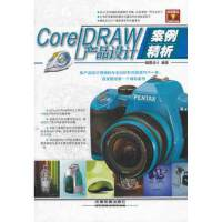 Core IDRAW产品设计案例精析-附赠光盘 瀚图设计 9787113147525