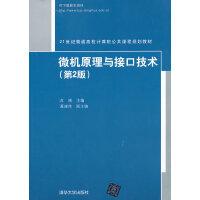 微机原理与接口技术(第2版)(21世纪普通高校计算机公共课程规划教材)