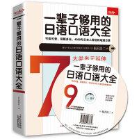 《一辈子够用的日语口语大全》