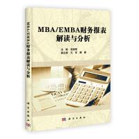 【按需印刷】-MBA/EMBA财务报表解读与分析